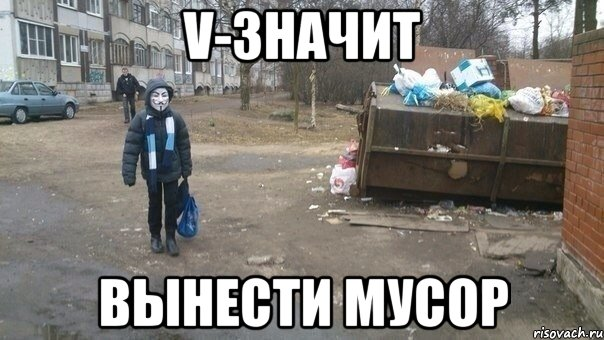 V значит