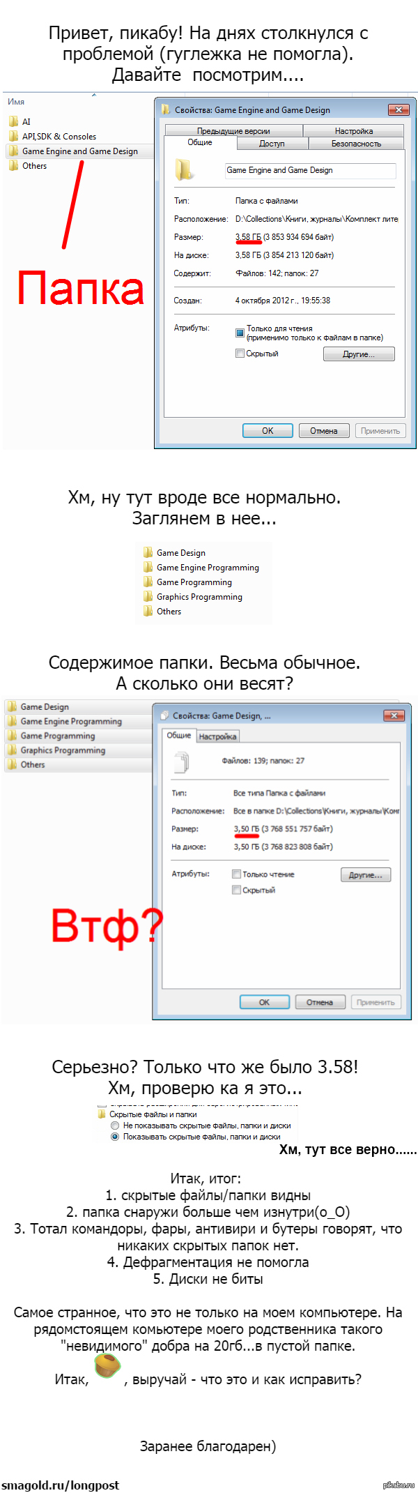 Как windows 7 сделать показ скрытых файлов и папок