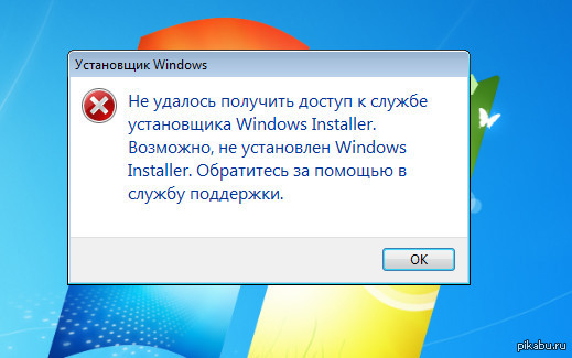 Ошибка Windows Installer РЕШЕНО