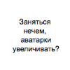 Аватар пользователя mas42