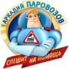 Аватар пользователя ArkadiyParovozov