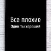 Аватар пользователя SotrudnikDobra