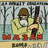 Аватар пользователя mazai66