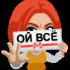 Аватар пользователя lapupony