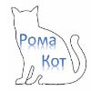 Аватар пользователя Roma.Kot