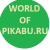 Аватар пользователя WORLDOFPIKABU.RU