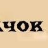 Аватар пользователя prostach0k