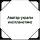 Аватар пользователя Cerega1827