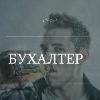 Аватар пользователя BuXaLter