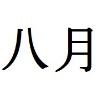 Аватар пользователя Hachigatsu