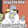 Аватар пользователя BenderMk2