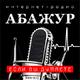 Аватар пользователя RadioAbajour