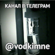Аватар пользователя vodkimne