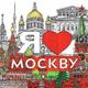 Аватар пользователя MoyaMoskva