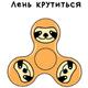 Аватар пользователя LazySpinner