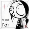 Аватар пользователя Bormotoon