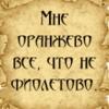Аватар пользователя Ksanff