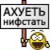 Аватар пользователя Stary