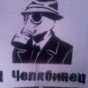 Аватар пользователя chelyabinetz