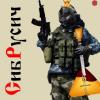 Аватар пользователя SibRusich