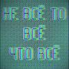 Аватар пользователя Ru77ak