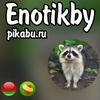 Аватар пользователя Enotikby