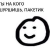 Аватар пользователя NeShurshiPaketik