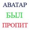 Аватар пользователя VOEVAL