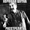 Аватар пользователя TStalin