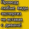 Аватар пользователя DivannyiEkspert