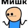 Аватар пользователя MishaLifincev