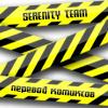 Аватар пользователя serenityteam