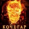 Аватар пользователя kochegar17kom