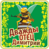 Аватар пользователя DvOtDi