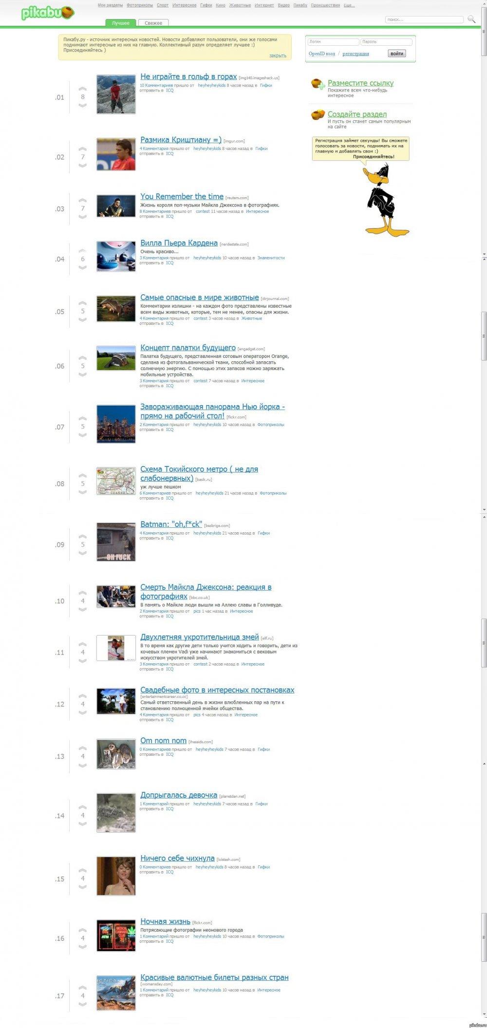 Пикабу 2009 года, самые первые посты. / .  Мобильная версия Pikabu.