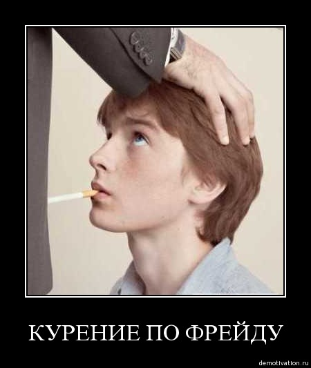 Курение сигареты это скрытое желание сосать член