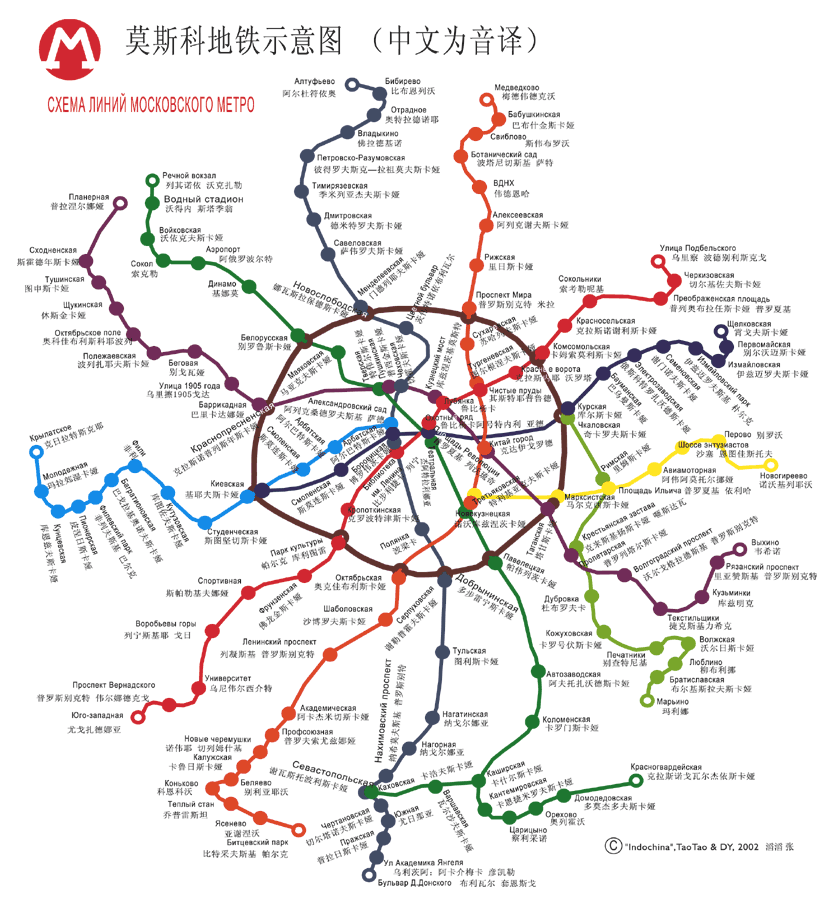 Карта метро москве показать