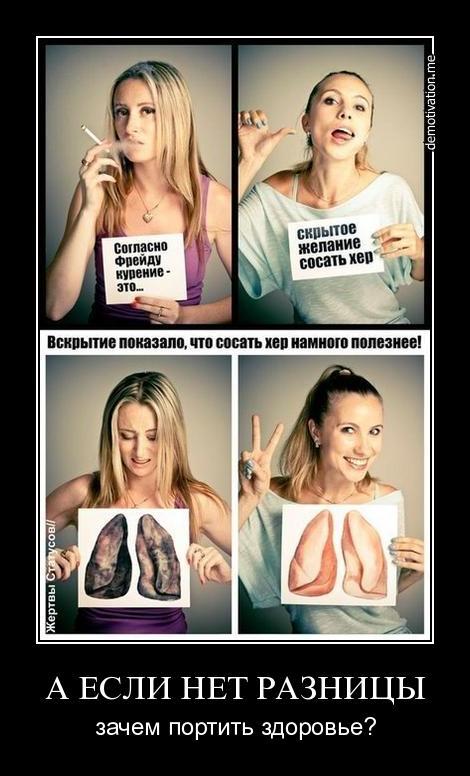 Минет заместо сигарет
