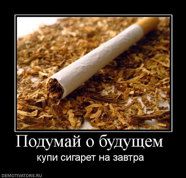люди купите сигареты