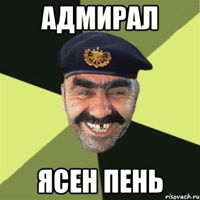 Адмирал хуй