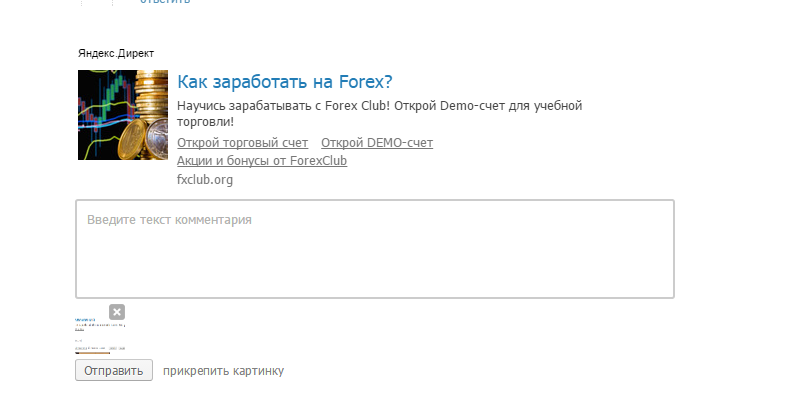 О форексе нет правды forex club org
