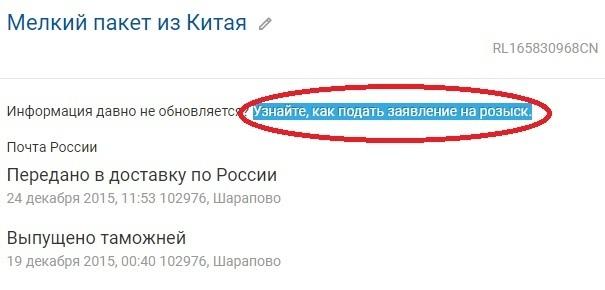 Претензия к почте россии бандероль с объявленной ценностью не вручена адресату