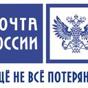 """Аватар сообщества """"Почта России"""""""