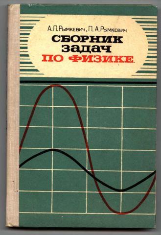 Решебник по физике 10 класс задачник рымкевич.