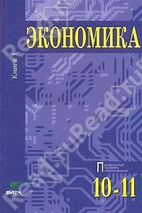 учебник экономика 10 класс онлайн