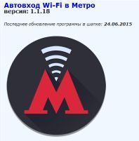автовход wifi в метро для android скачать