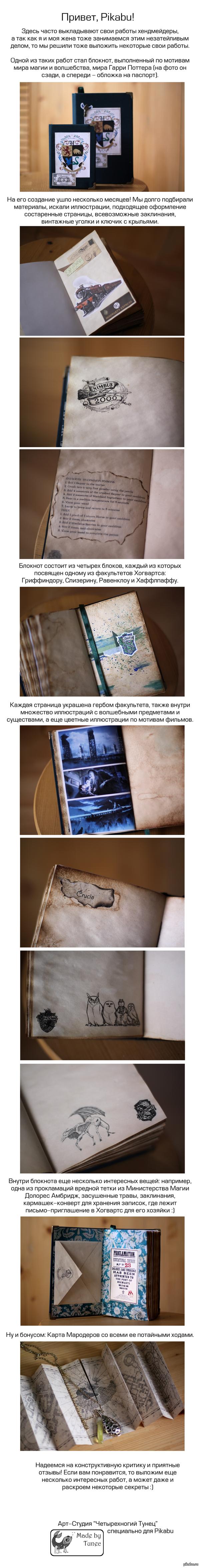 Hand-made: блокнот по мотивам Гарри Поттера