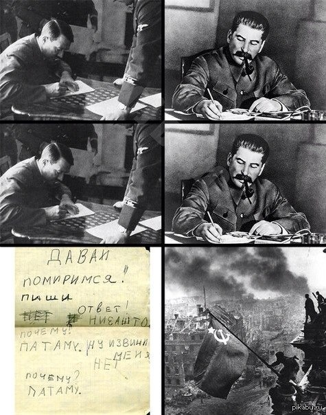 фото гитлера и сталина
