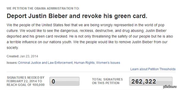 Помните месяц назад Американцы создали петицию о депортации Бибера? Для рассмотрения Петиции требовалось 100000 подписей...   Около 6 часов назад сбор подписей завершился. Походу п**дец Биберу! Ура товарищи!