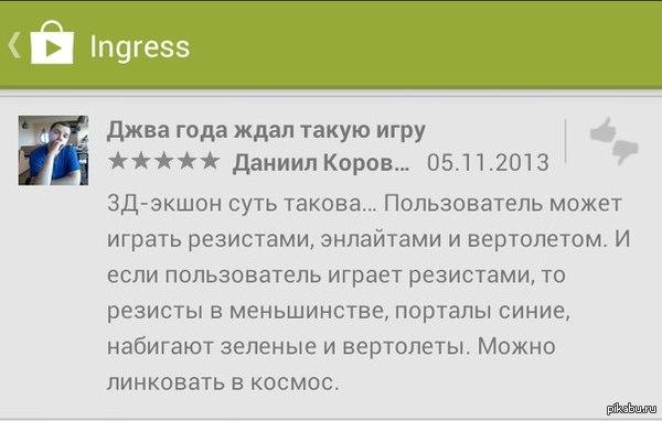 Два года ждал такую игру. http://ru.wikipedia.org/wiki/Ingress